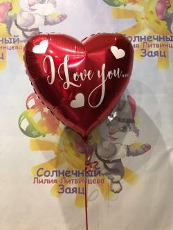 Сердце с надписью  18 дюймов