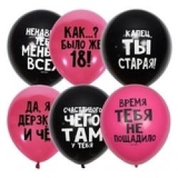 Оскорбительные шарики Для нее СДР BLACK&FUCHSIA с обр.