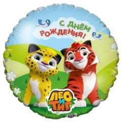 Круг, Лео и Тиг С днем рождения
