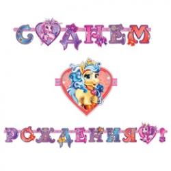 Гирлянда буквы С Днем Рождения Волшебные Питомцы 320см