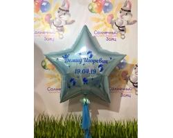 Большая звезда 80 см с надписью (цвет/надпись может быть любая)