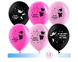 Воздушный шар (12''/30 см) Феи, Магия на Счастье (юмор), Ассорти, пастель с обр.