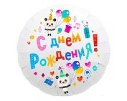 Круг, С Днем Рождения! (панды), Белый