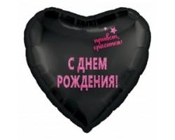 Сердце, С Днем Рождения, Красотка! Черный, 19''/48 см