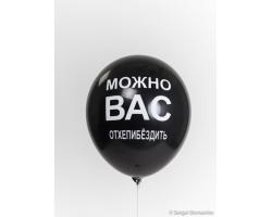 """ШАР С РИСУНКОМ 14""""/35СМ 2СТ МОЖНО ВАС ОТХЕПИБЕЗДИТЬ 18+"""