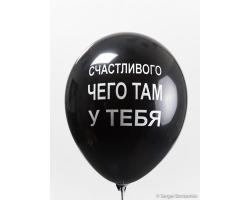 """ШАР С РИСУНКОМ 14""""/35СМ 2СТ СЧАСТЛИВОГО ЧЕГО ТАМ У ТЕБЯ ОСК-НЫЕ ШАРЫ 18+"""
