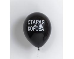 """ШАР С РИСУНКОМ 14""""/35СМ 2СТ СТАРАЯ КОРОВА 18+ с обр."""