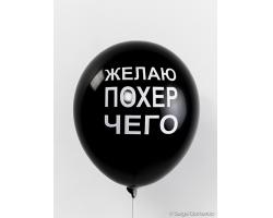 """ШАР С РИСУНКОМ 14""""/35СМ 2СТ ЖЕЛАЮ ПОХЕР ЧЕГО 18+ с обр."""