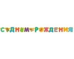 Гирлянда-буквы С Днем Рождения, Три Кота, 260см