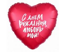 Р 18'' Сердце, С Днем Рождения, Любовь моя!, Красный
