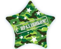 Звезда, С праздником (камуфляж), 22''/56 см