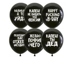 Оскорбительные шары №2
