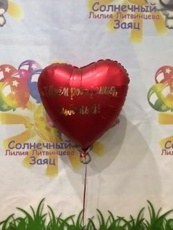 Сердце с надписью сатин 18 дюймов