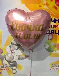 """Сердце """"18"""" с надписью"""